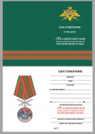"""Бланк удостоверения к медали """"За службу в Кёнигсбергском пограничном отряде"""""""
