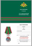 """Бланк удостоверения к медали """"За службу в Кингисеппском пограничном отряде"""""""