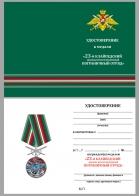 """Бланк удостоверения к медали """"За службу в Клайпедском пограничном отряде"""""""