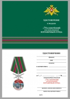 """Бланк удостоверения к медали """"За службу в Кокуйском пограничном отряде"""""""