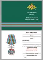 """Бланк удостоверения к медали """"За службу в Курчумском пограничном отряде"""""""