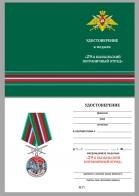 """Бланк удостоверения к медали """"За службу в Кызыльском пограничном отряде"""""""