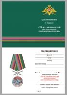 """Бланк удостоверения к медали """"За службу в Ленинаканском пограничном отряде"""""""