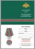 """Бланк удостоверения к медали """"За службу в Ленкоранском пограничном отряде"""""""