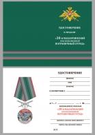 """Бланк удостоверения к медали """"За службу в Маканчинском пограничном отряде"""""""