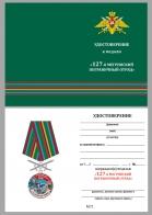 """Бланк удостоверения к медали """"За службу в Мегринском пограничном отряде"""""""