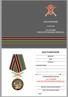 """Бланк удостоверения к медали """"За службу в Мотострелковых войсках"""""""