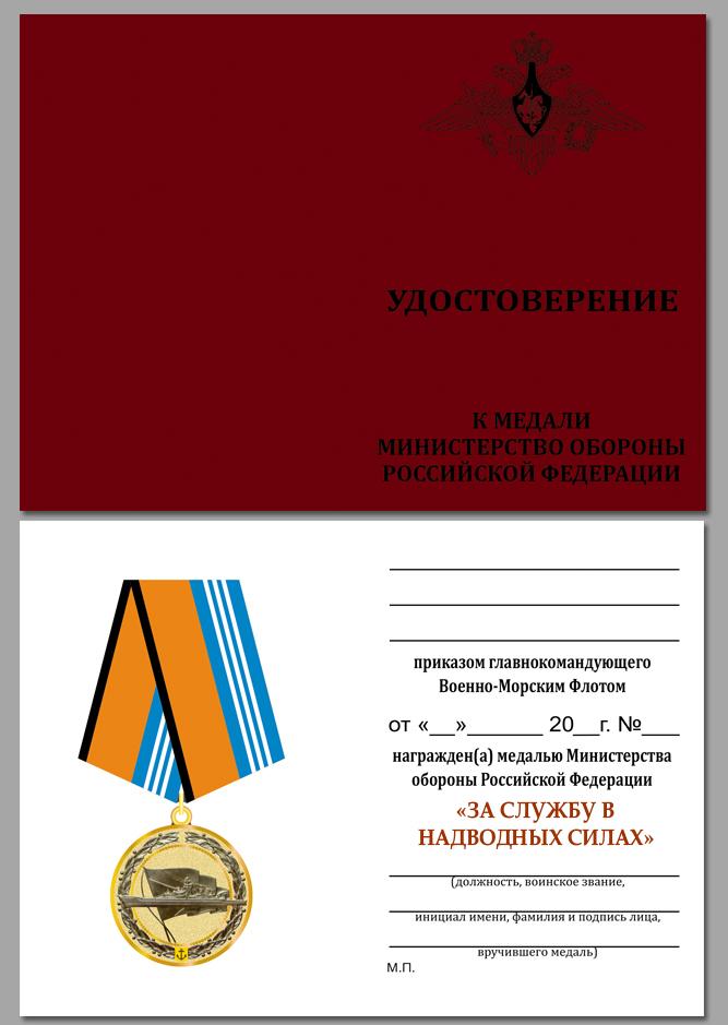 """Бланк удостоверения к медали """"За службу в надводных силах"""""""