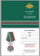 """Бланк удостоверения к медали """"За службу в Нахичеванском пограничном отряде"""""""