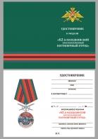 """Бланк удостоверения к медали """"За службу в Находкинском пограничном отряде"""""""