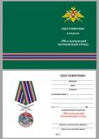 """Бланк удостоверения к медали """"За службу в Нарынском пограничном отряде"""""""