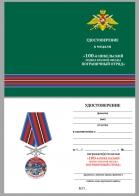 """Бланк удостоверения к медали """"За службу в Никельском пограничном отряде"""""""