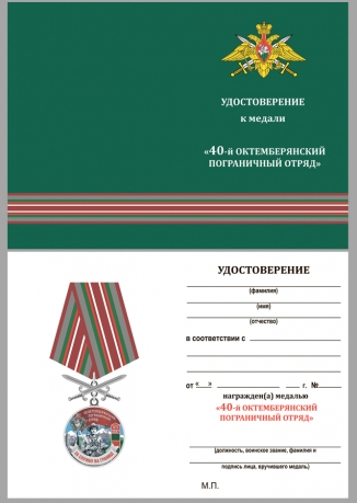 """Бланк удостоверения к медали """"За службу в Октемберянском пограничном отряде"""""""
