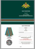 """Бланк удостоверения к медали """"За службу в Пограничных войсках"""""""