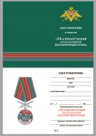 """Бланк удостоверения к медали """"За службу в Приаргунском пограничном отряде"""""""