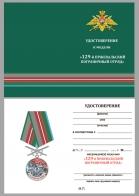 """Бланк удостоверения к медали """"За службу в Пржевальском пограничном отряде"""""""