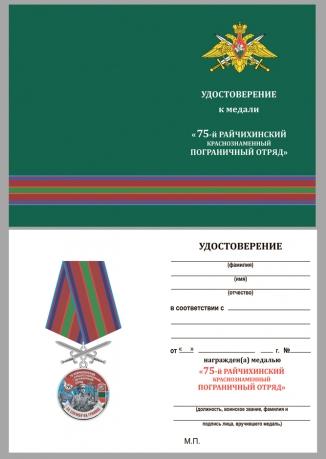 """Бланк удостоверения к медали """"За службу в Райчихинском пограничном отряде"""""""