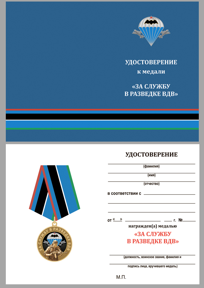 """Бланк удостоверения к медали """"За службу в разведке ВДВ"""""""