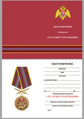 """Бланк удостоверения к медали """"За службу в Росгвардии"""""""