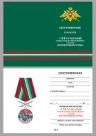 """Бланк удостоверения к медали """"За службу в Рущукском пограничном отряде"""""""