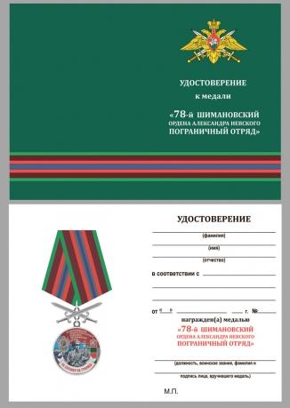 """Бланк удостоверения к медали """"За службу в Шимановском пограничном отряде"""""""