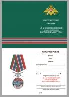 """Бланк удостоверения к медали """"За службу в Сосновоборском пограничном отряде"""""""