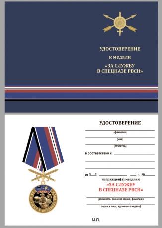 """Бланк удостоверения к медали """"За службу в спецназе РВСН"""""""