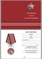 """Бланк удостоверения к медали """"За службу в Спецназе"""" с мечами"""
