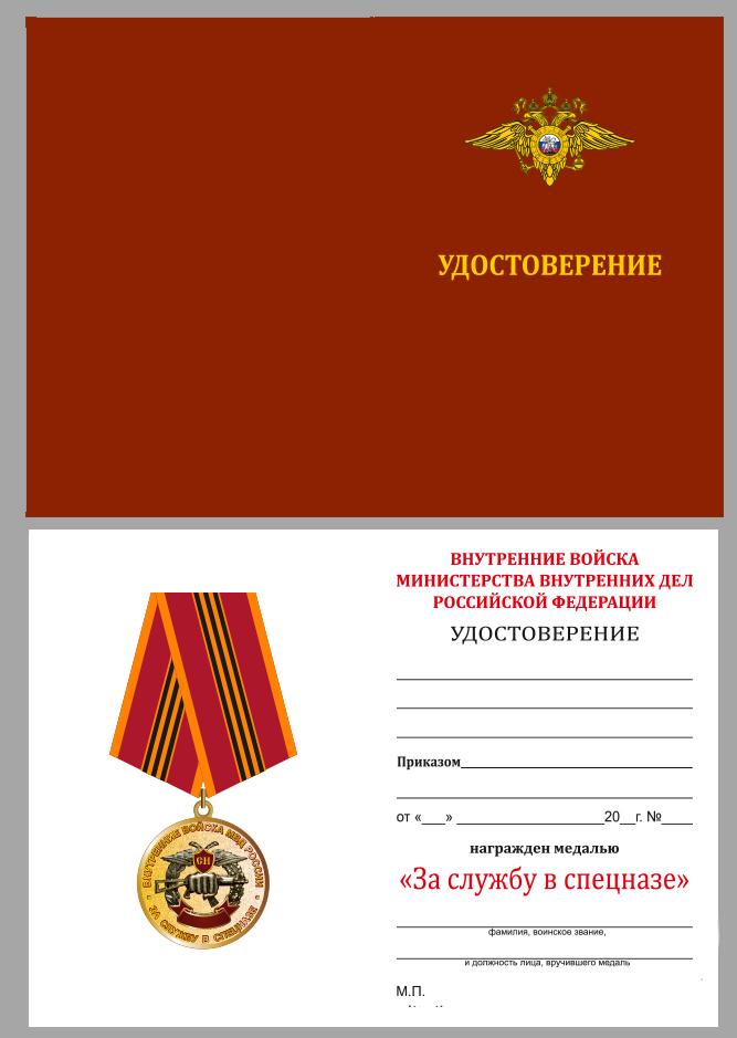 """Бланк удостоверения к медали """"За службу в спецназе ВВ"""""""