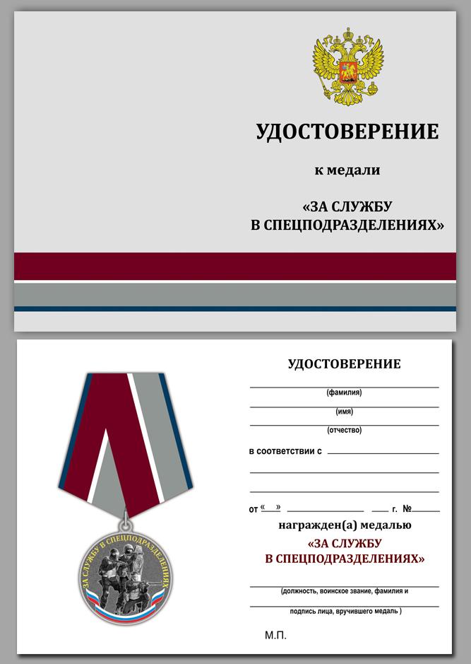 """Бланк удостоверения к медали """"За службу в спецподразделениях"""""""