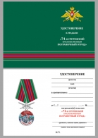 """Бланк удостоверения к медали """"За службу в Сретенском пограничном отряде"""""""