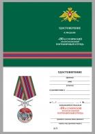 """Бланк удостоверения к медали """"За службу в Суоярвском пограничном отряде"""""""