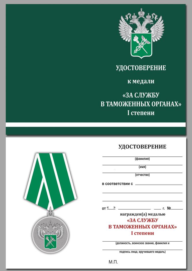 """Бланк удостоверения к медали """"За службу в таможенных органах"""" 1 степени"""