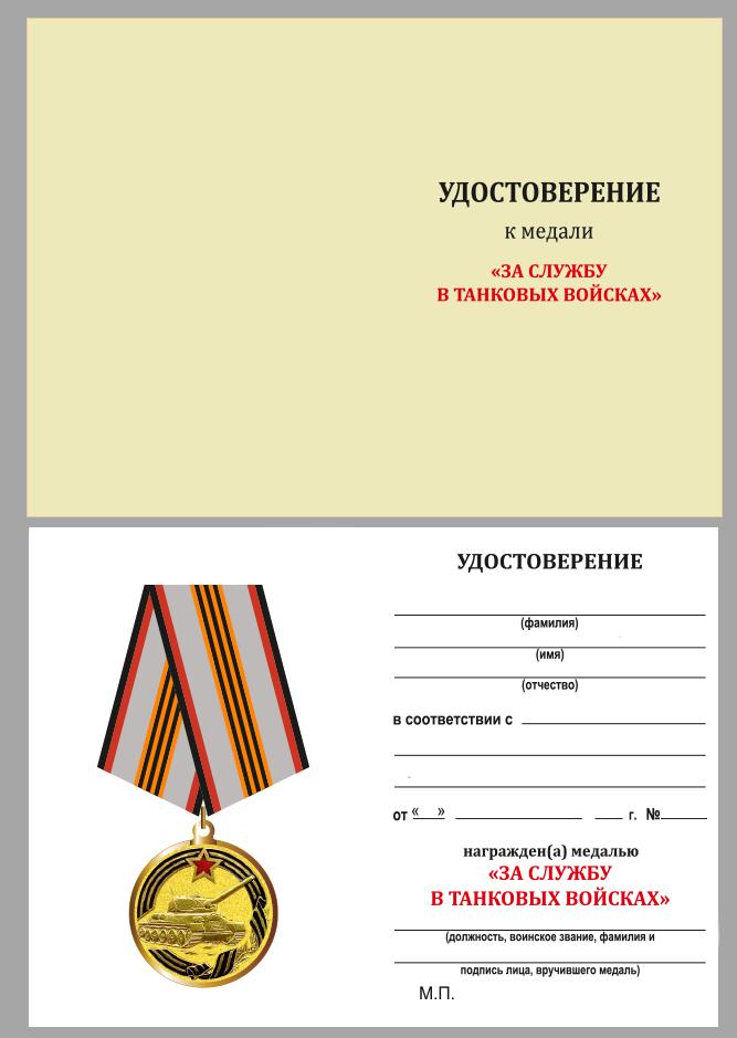 """Бланк удостоверения к медали """"За службу в Танковых войсках"""""""
