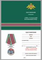 """Бланк удостоверения к медали """"За службу в Уч-Аральском пограничном отряде"""""""