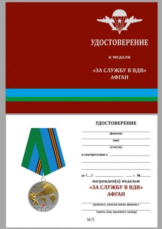 """Бланк удостоверения к медали """"За службу в ВДВ"""" Афган"""