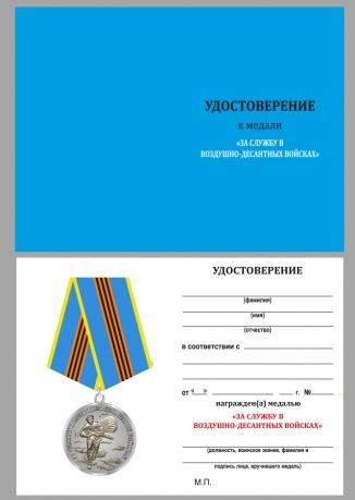 """Бланк удостоверения к медали """"За службу в ВДВ, серебряная"""""""