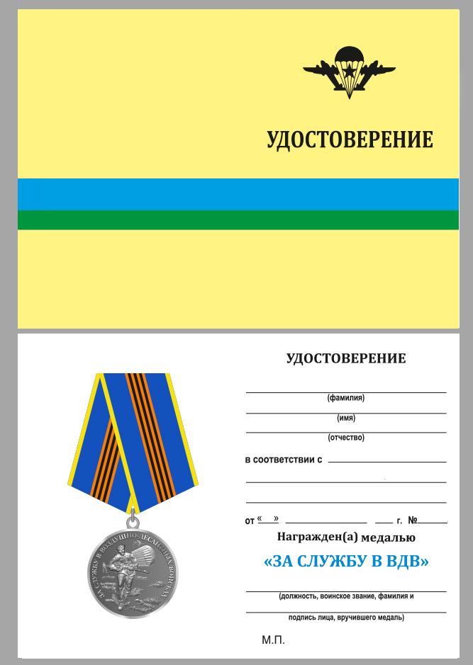 Бланк удостоверения к медали За службу в ВДВ