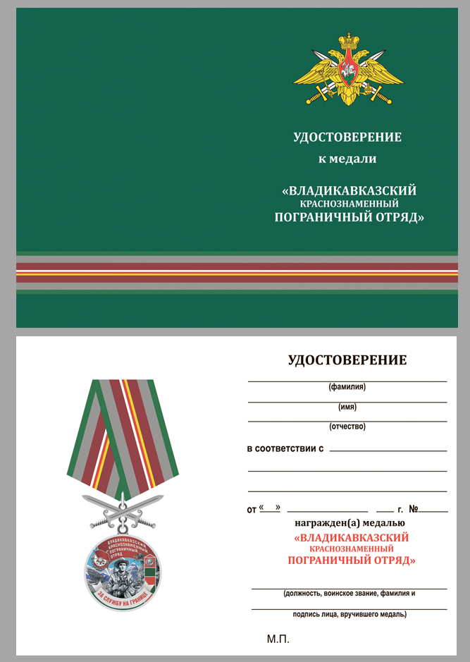 """Бланк удостоверения к медали """"За службу в Владикавказском пограничном отряде"""""""