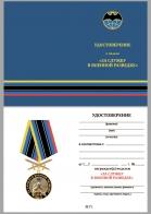 """Бланк удостоверения к медали """"За службу в Военной разведке"""""""