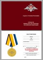 """Бланк удостоверения к медали """"За службу в войсках радиоэлектронной борьбы"""""""