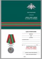 """Бланк удостоверения к медали """"За службу в ВПБС-ММГ-ДШМГ"""""""