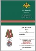 """Бланк удостоверения к медали """"За службу в Забайкальском пограничном округе"""""""