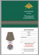 """Бланк удостоверения к медали """"За службу в Зайсанском пограничном отряде"""""""