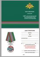"""Бланк удостоверения к медали """"За службу в Железноводском ПогООН"""""""