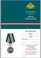 """Бланк удостоверения к медали """"За службу во 2-ой бригаде сторожевых кораблей"""""""