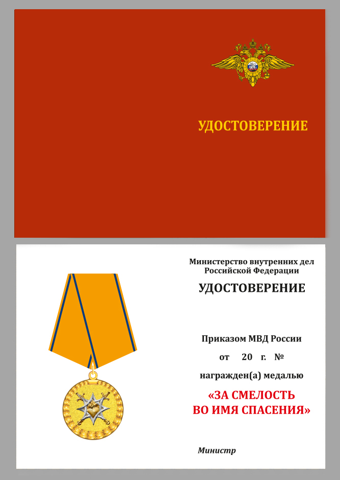 """Бланк удостоверения к медали """"За смелость во имя спасения"""" МВД"""