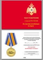 """Бланк удостоверения к медали """"За спасение погибающих на водах"""""""