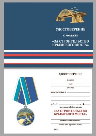 """Бланк удостоверения к медали """"За строительство Крымского моста"""""""