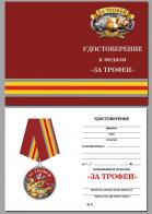 """Бланк удостоверения к медали """"За трофеи"""""""